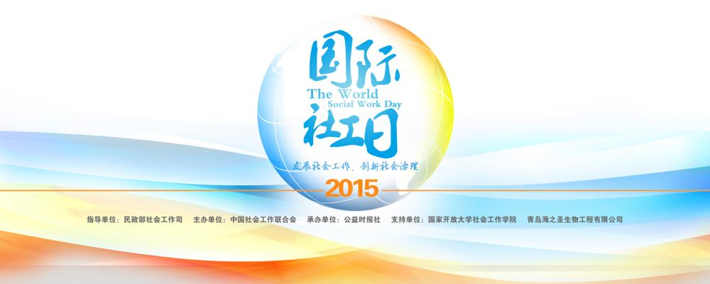 2015年国际社工日宣传活动启动仪式在京举行