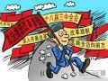 首届中国社区治理论坛圆满结束