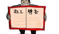 广州市新家园社会工作服务中心社工招聘信息