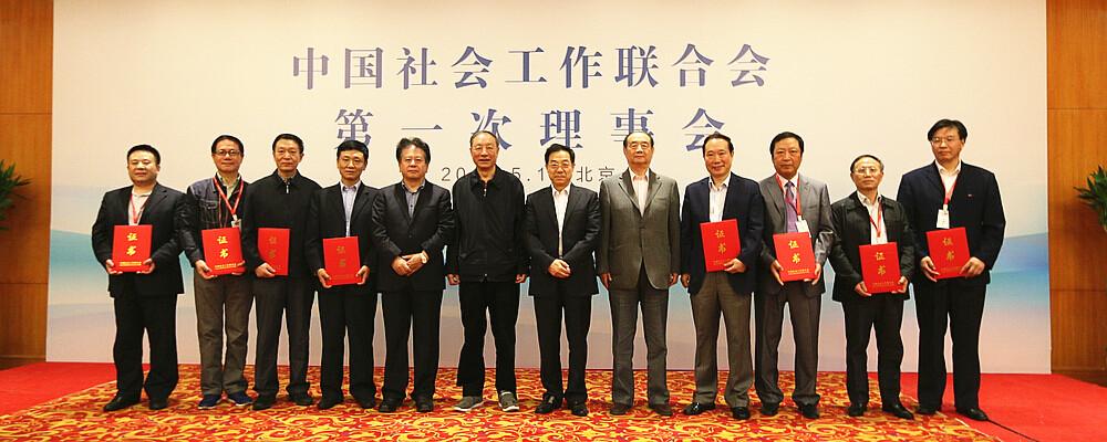 中国社会工作联合会第一次理事会召开 民政部副部长宫蒲光任会长