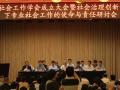 王国英副会长出席中国社会工作学会成立仪式并致辞