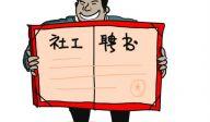 广州市新家园社会服务中心招聘社工及社工助理