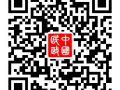 """民政部政务微信""""中国民政""""今日正式开通"""