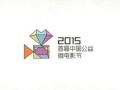2015首届中国公益微电影节启动