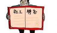 潍坊、东营、滨州三地联合招聘专业社工17名