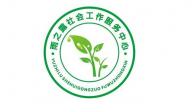 郑州市金水区雨之露社会服务中心招聘启事