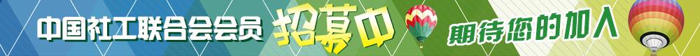 会员招募banner
