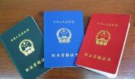 关于开展2015年广东省社工证书登记工作的通知