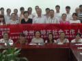 徐州市鹏程社会工作中心开展司法社工专场培训