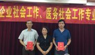 广东7市社工机构发起成立省级专委会
