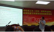 广东社工实务督导经验在全国会议分享