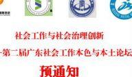 第二届广东社会工作本色与本土论坛预通知