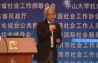 吴水丽:社会工作的本质及社会工作机构的管理