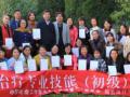 北京首届园艺治疗专业技能(初级)研修班成功举办
