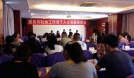 2015重庆社会工作骨干人才高级研修班举办