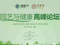 园艺与健康高峰论坛学术与实践研讨会成功举办