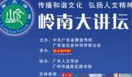 2015年岭南社工大讲坛第五期报名通知