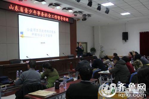 山东省社区青少年社工示范工程专业督导培训班在山东青年政治学院举行