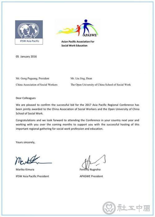 授权2017会议主办文件xiao