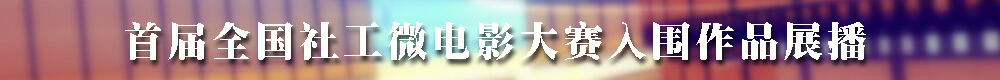 首届全国社工微电影大赛入围.jpg