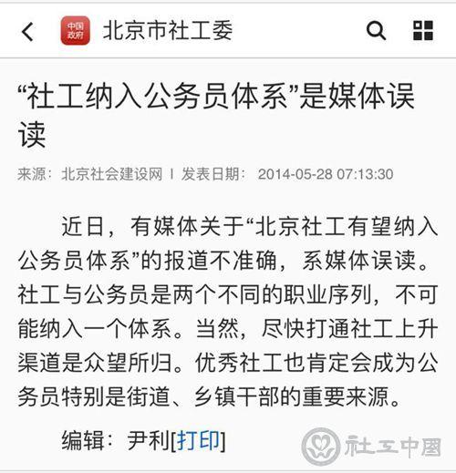 北京社工委的更正说明