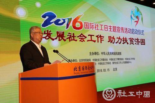 李立国部长在2016国际社工日上讲话.jpg