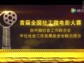 首届全国社工微电影大赛获奖作品