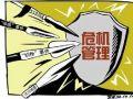 广东省公共危机社会工作服务队招募公告