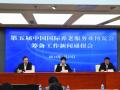 第五届中国国际养老服务业博览会将于5月开幕
