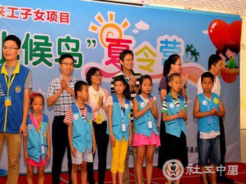 基金会资助项目:小候鸟夏令营启动仪式