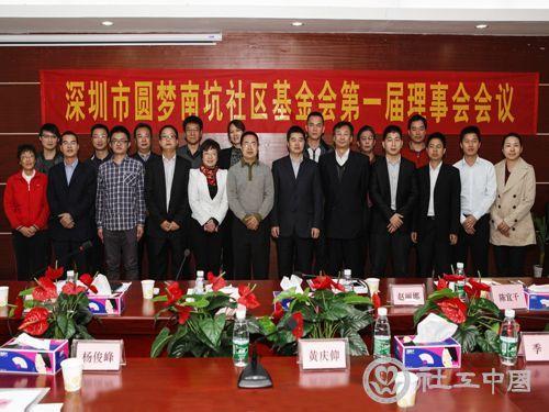 深圳市南坑社区圆梦慈善基金会第一届理事大会全体理事合影