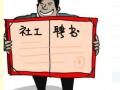 广州怀德社会工作服务中心招募启事