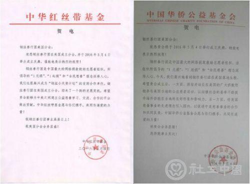 中华红丝带基金、中国华侨公益基金会发来贺电