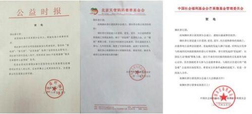 公益时报、北京天使妈妈慈善基金会、中国社会福利基金会芒果微基金发来贺电