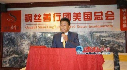 钢丝善行团美国分会首届会长海风先生分享钢丝善行团理念