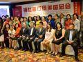钢丝善行团美国分会成立 迎来慈善发展新契机
