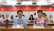 广东社工登记负责人聚羊城共促社工登记新发展