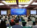 2016中国社会工作行业发展高峰论坛在京召开