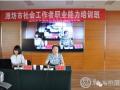 """潍坊市社工协会举办""""社工职业能力培训班"""""""