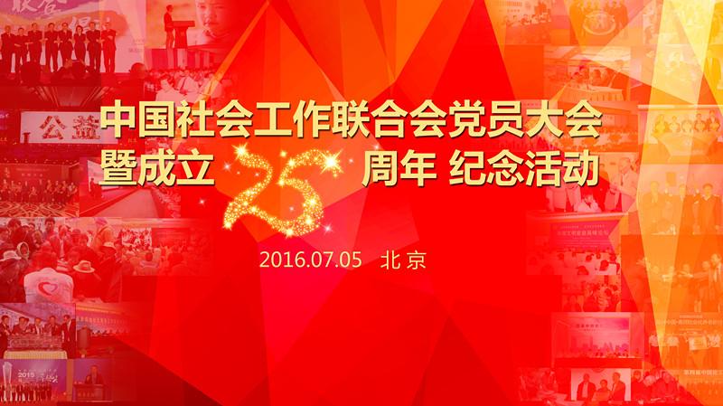 中国社会工作联合会党委成立暨联合会成立25周年纪念大会