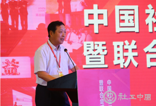 刘京副会长发表重要讲话