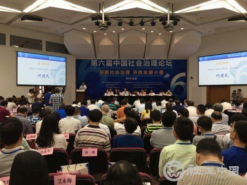 第六届中国社会治理论坛