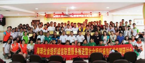 广东海珠区社会组织诚信联盟