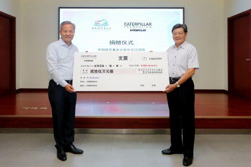 卡特彼勒向中国扶贫基金注入新资金25万美金用于备灾减灾项目