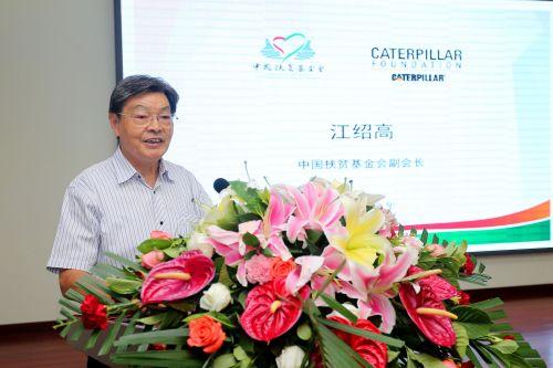 中国扶贫基金会副会长江绍高致辞