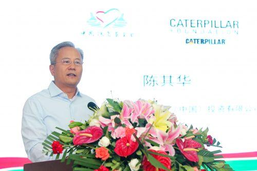 卡特彼勒全球副总裁卡特彼勒(中国)投资有限公司董事长陈其华致辞