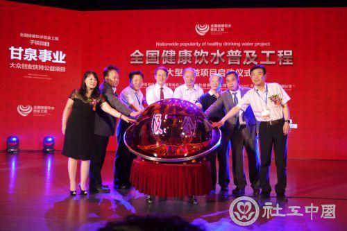 全国健康饮水普及工程大型公益项目启动仪式在京举行
