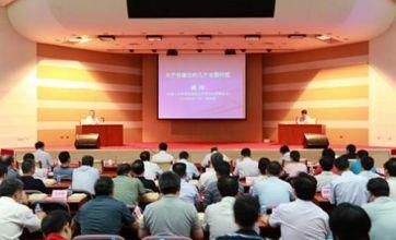民政部举办《慈善法》大讲堂活动