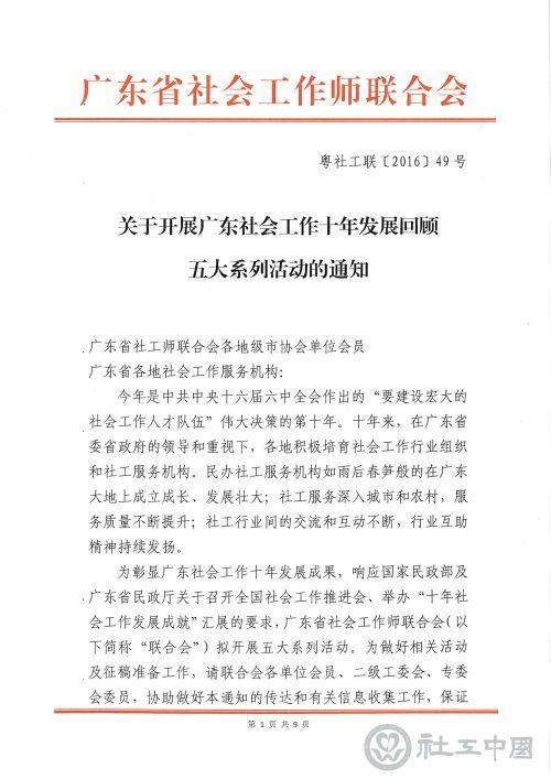 关于开展广东社会工作十年发展回顾系列活动的通知_页面_01.jpg