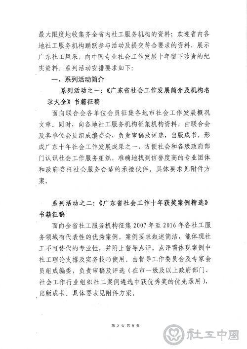 关于开展广东社会工作十年发展回顾系列活动的通知_页面_02.jpg